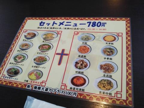 20200522_set-menu