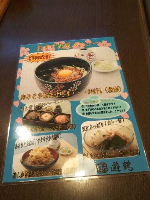 20200609_summer-menu
