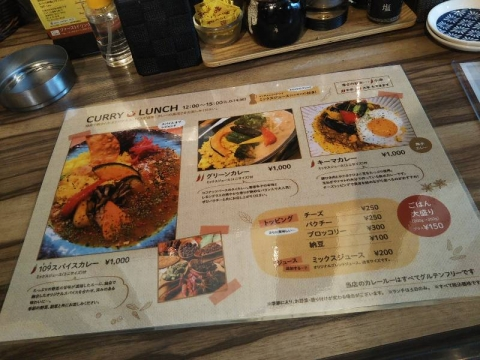 20200705_curry-menu
