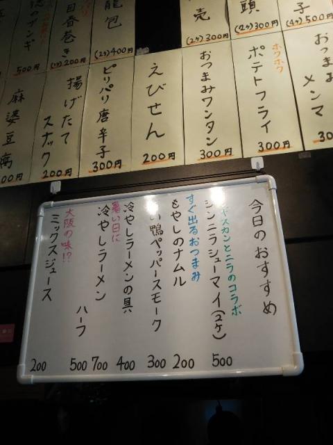 20200705_spice-toku43