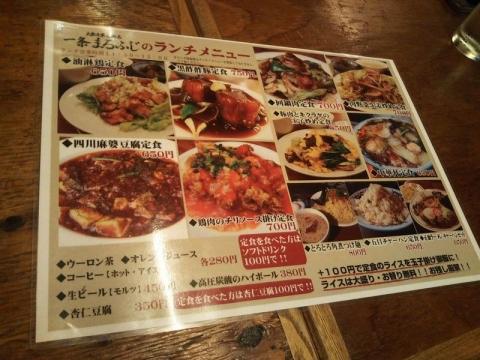 20200709-lunch-menu