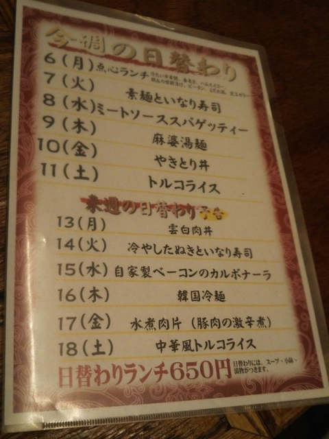 20200709_marufuji-daily-menu