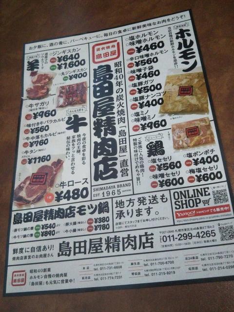 20200712_shimadaya-butcher