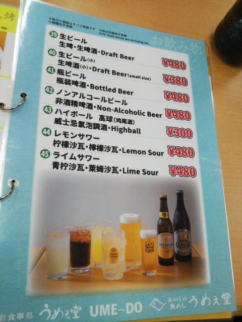 20200713_umeedou-alc-menu