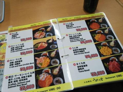 20200713_umeedou-menu
