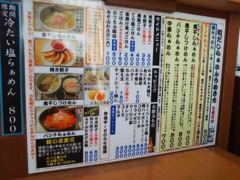 20200717_umekichi-menu