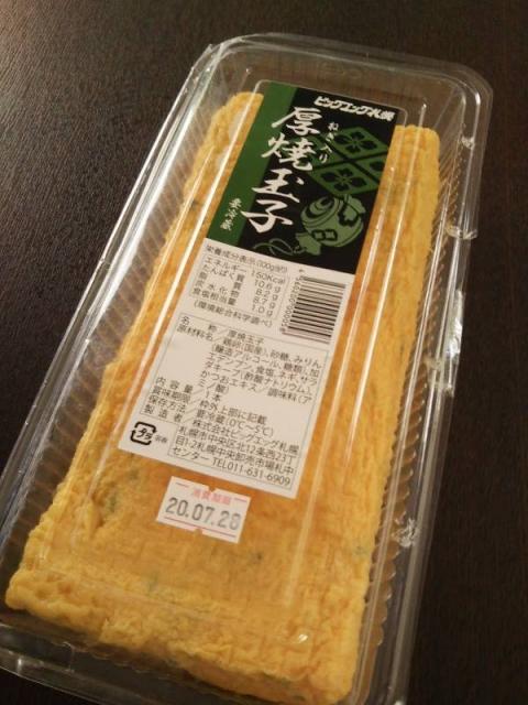 20200724_atsuyakitamago