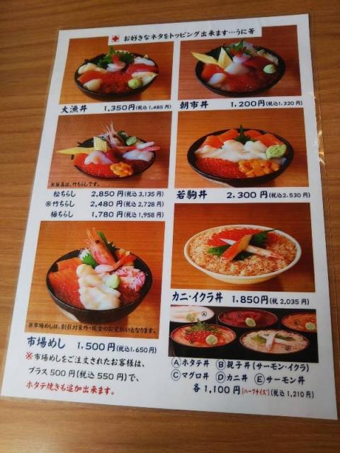 20200805_wakakoma-menu
