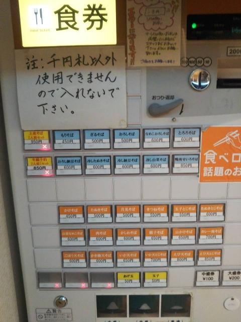 20200806_vendermachine