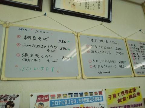 20200816_hirukawa-menu02