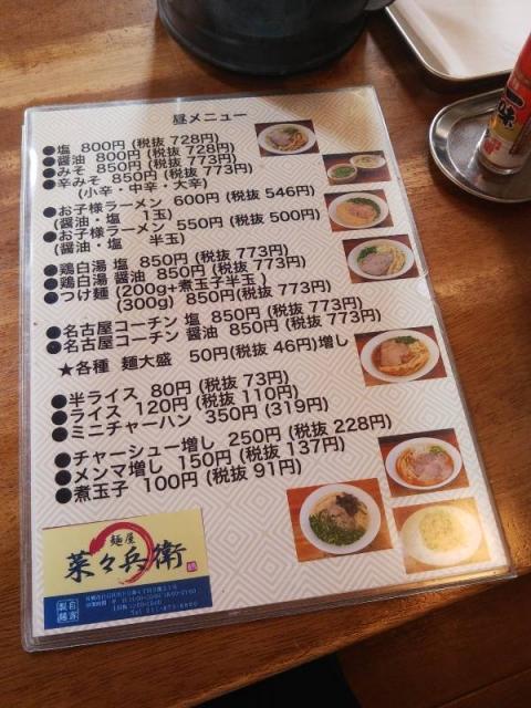 20200818_nanabe-menu