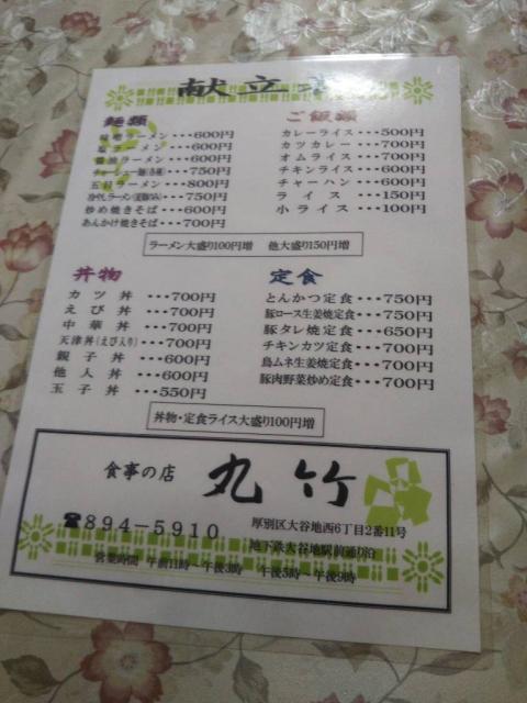 20200826_marutake-menu