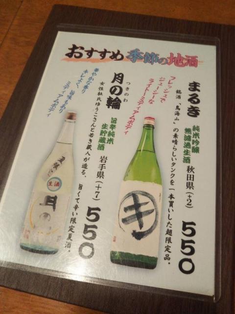 20200829_sake