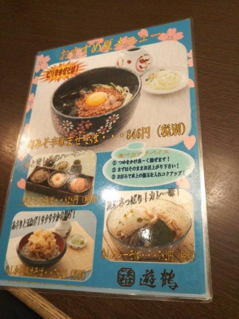 20200914_summer-menu