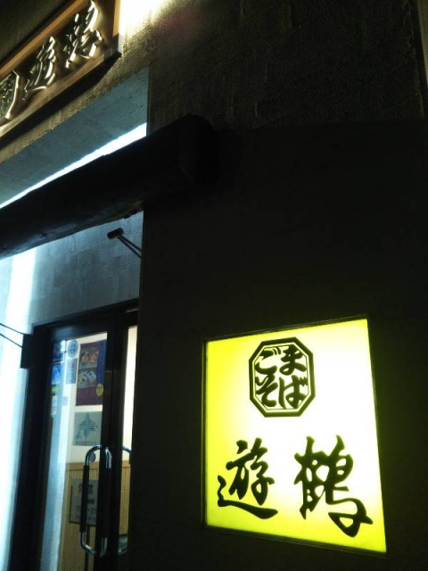 20200914_yuzuru