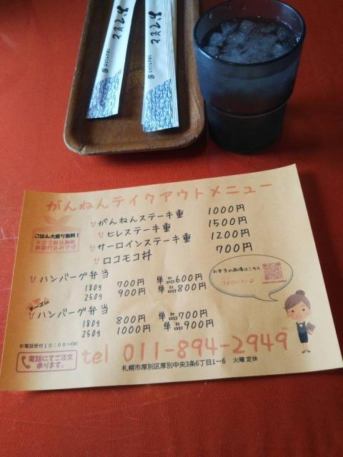 20200924_takeout-menu