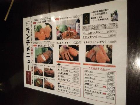 20201104_sanka-menu