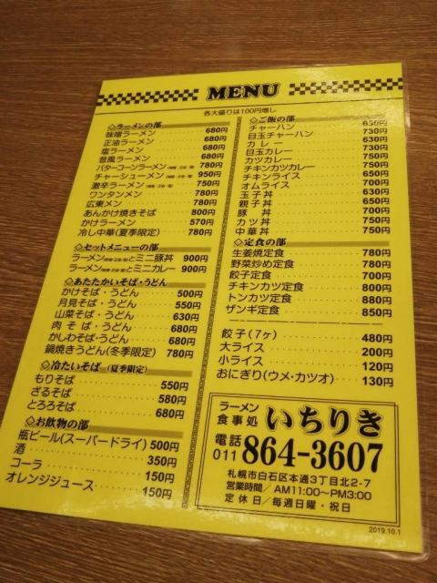 20201118_ichiriki-menu