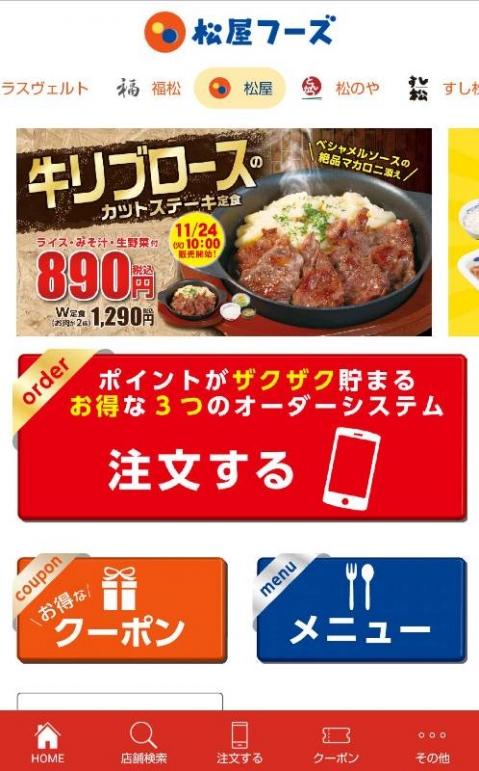 20201124_matsuya-appli