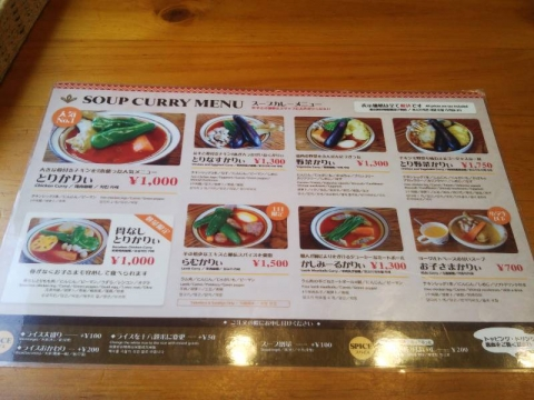 20201127_soup-curry-menu