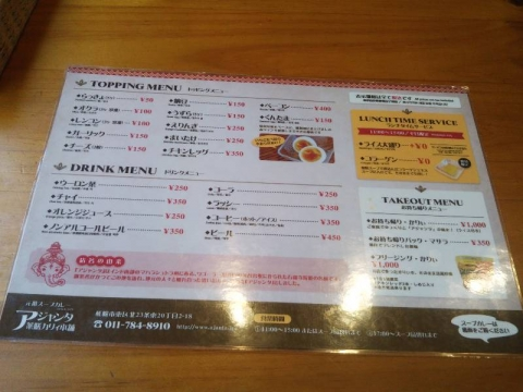 20201127_topping-drink-takeout-menu