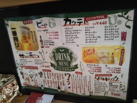 20201217_drink-menu