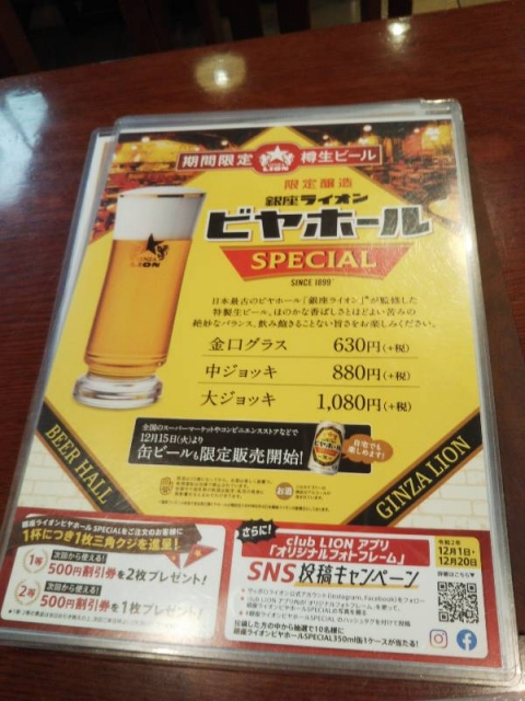20201227_beerhall-special