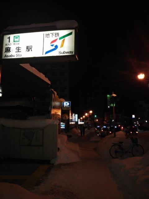 Asabu-station