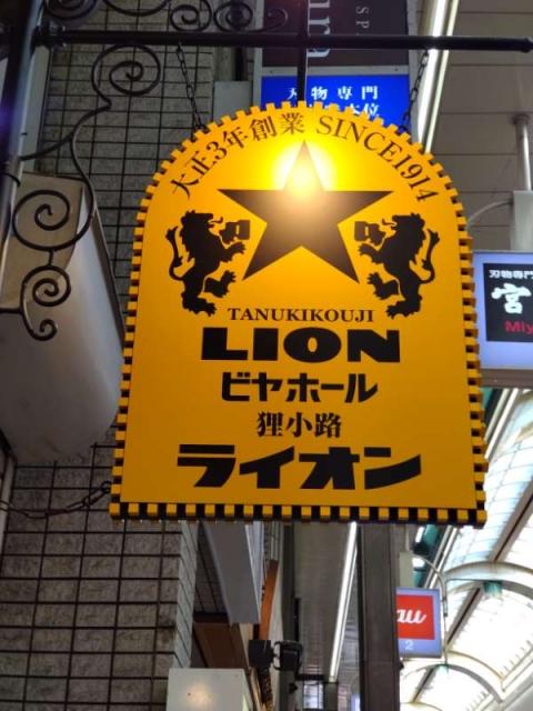 Ginza-lion-tanukiko09