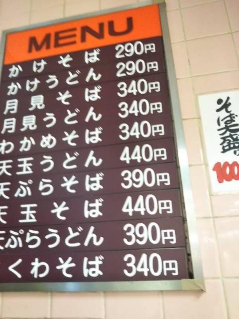 Hinode-menu