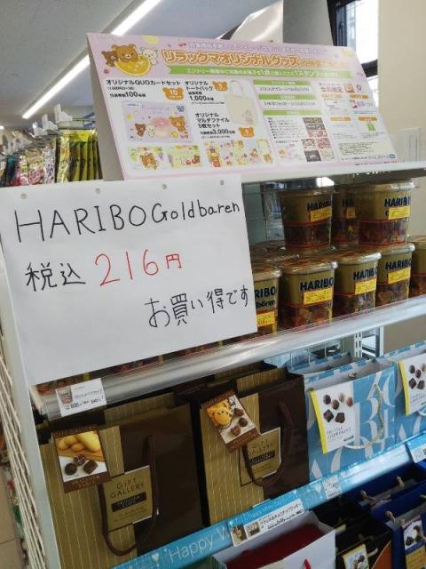 Lowson_haribo