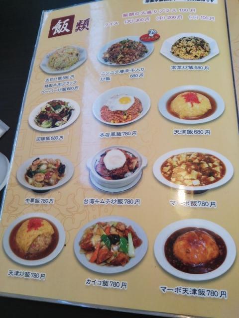 Meshi-menu1