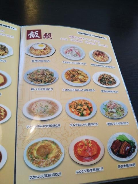 Meshi-menu2