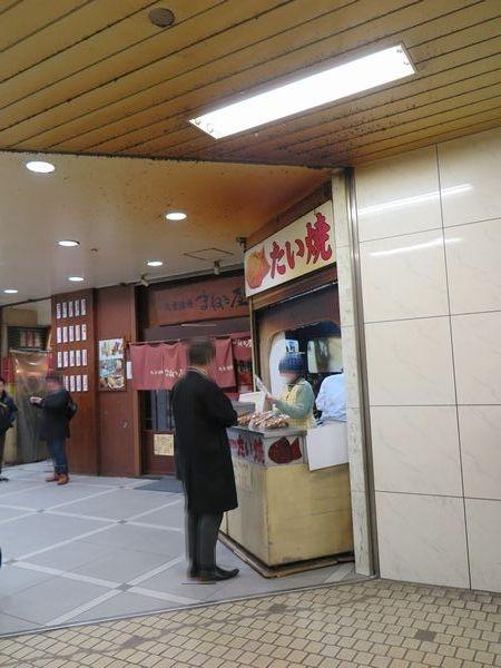 Susukino-taiyaki