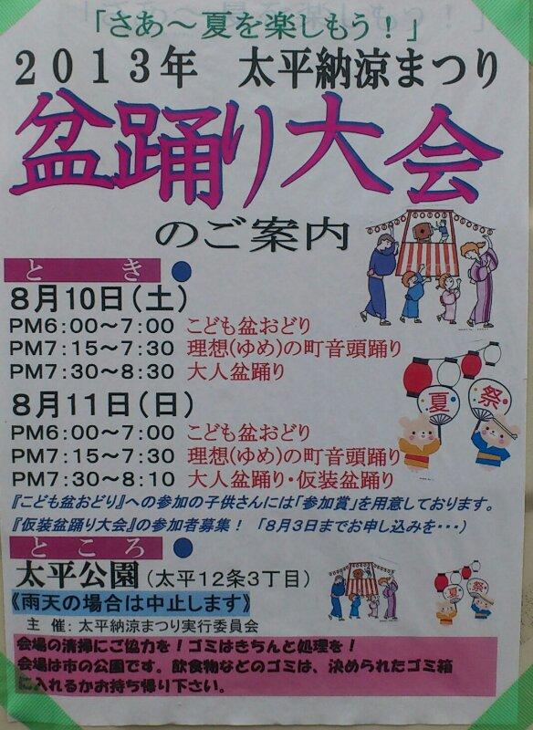 盆踊り@太平公園