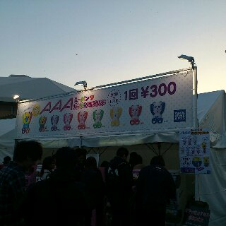 AAA tour 2013 「Eighth Wonder」@真駒内セキスイハイムアイスアリーナ