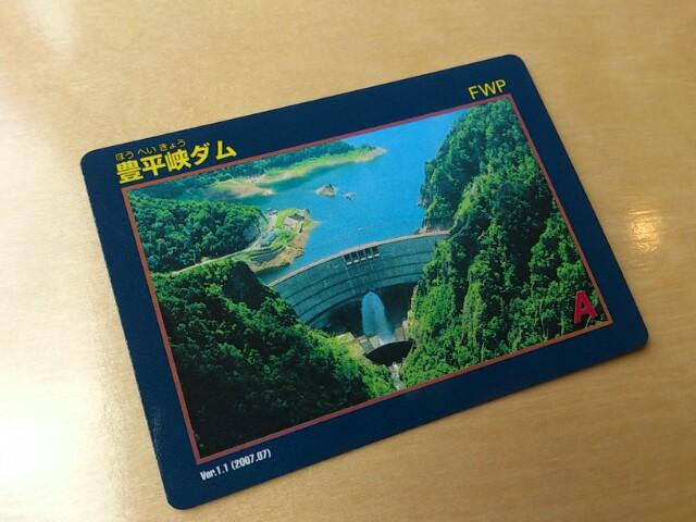 ダムカード@豊平峡
