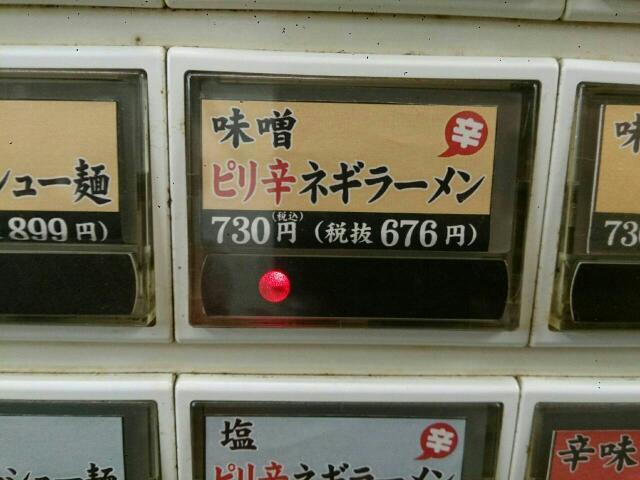 山岡家 味噌ピリ辛ネギラーメン