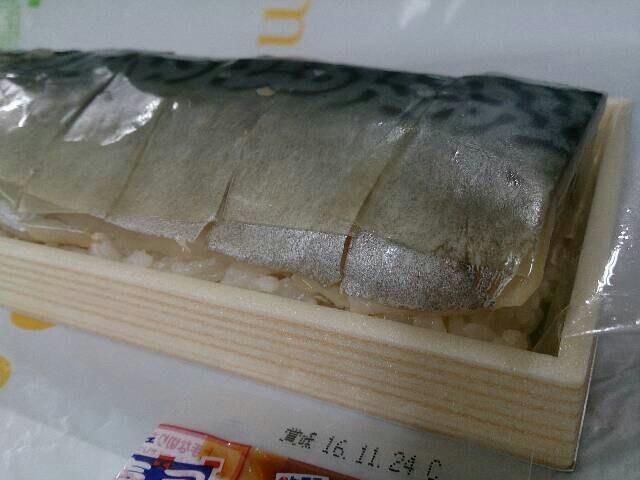 笹隠本舗 鯖棒寿し