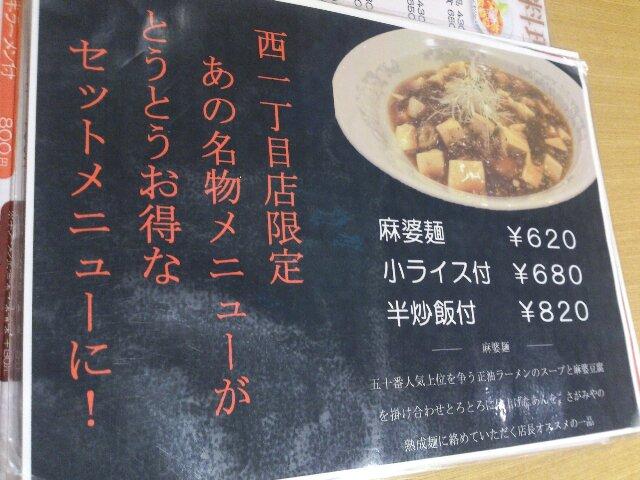 東京五十番 味噌中華丼