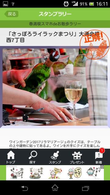 札幌ライラックまつり2017