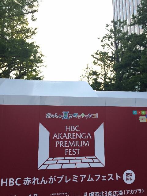HBC AKARENGA PREMIUM FEST@アカプラ
