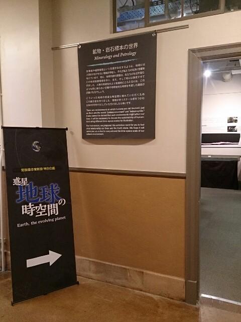 札幌国際芸術祭2017北海道大学総合博物館
