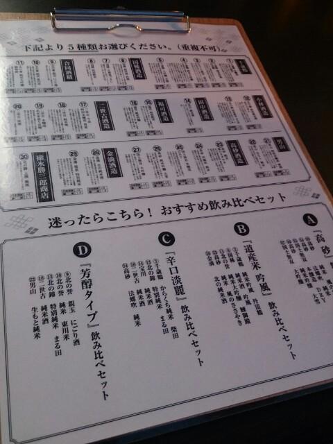 北海道のお酒と酒肴 飲み比べセット