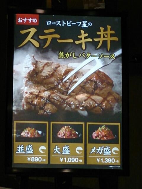 ローストビーフ星 ステーキ丼