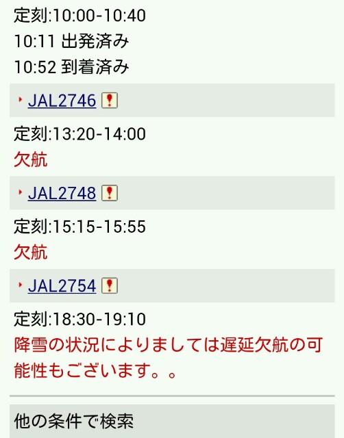 JAL2457~北斗17号